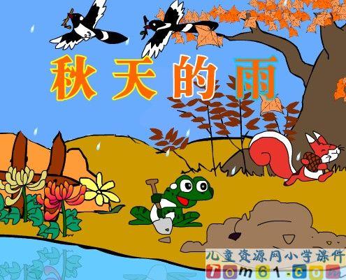 【儿童动画片】 >>秋天的雨课件20下载与预览