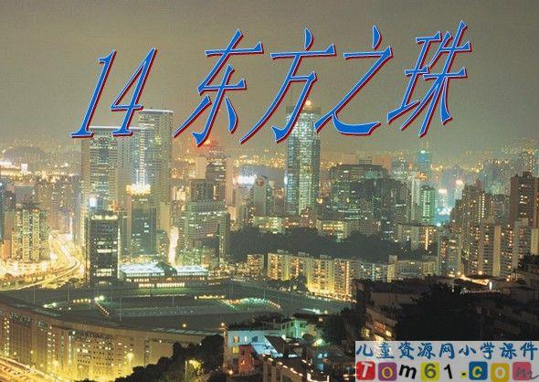 """""""东方之珠""""课件6"""
