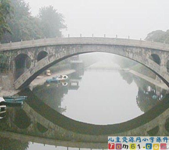 赵州桥课件8_人教版小学语文三年级上册课件_小学课件