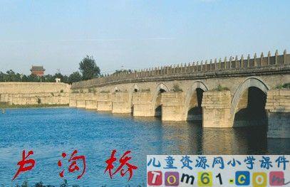 赵州桥课件23_人教版小学语文三年级上册课件_小学