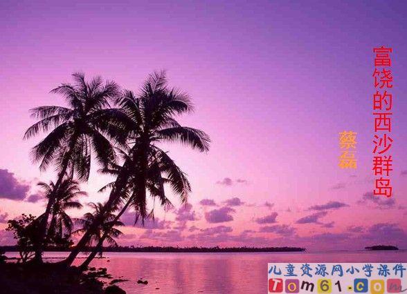 富饶的西沙群岛课件45