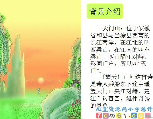 古诗配画展板望天门山模板下载(图片编号:106