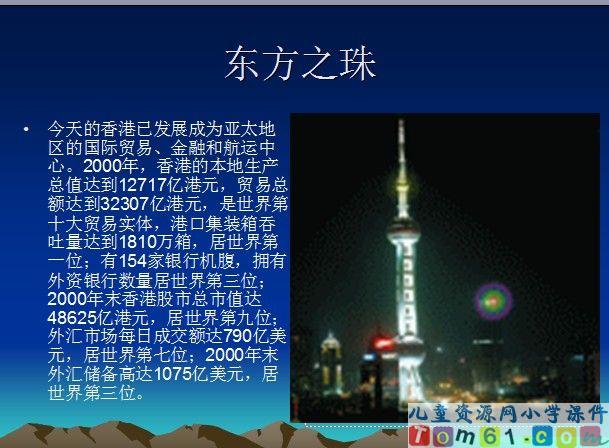 东方之珠简谱歌谱 泸州老窖东方之珠 东方之珠现场版