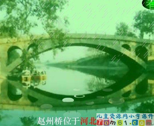 赵州桥课件20_人教版小学语文三年级上册课件_小学