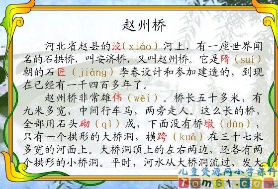 赵州桥课件11_人教版小学语文三年级上册课件_小学