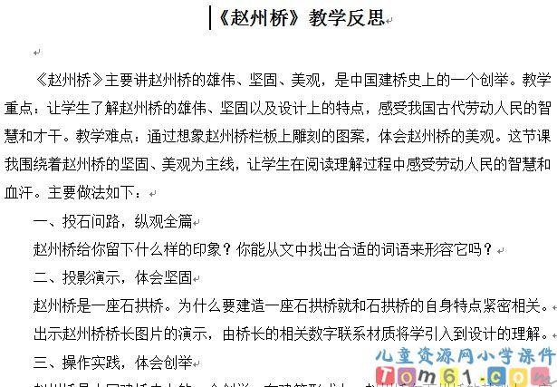 赵州桥教案6_人教版小学语文三年级上册课件_小学课件