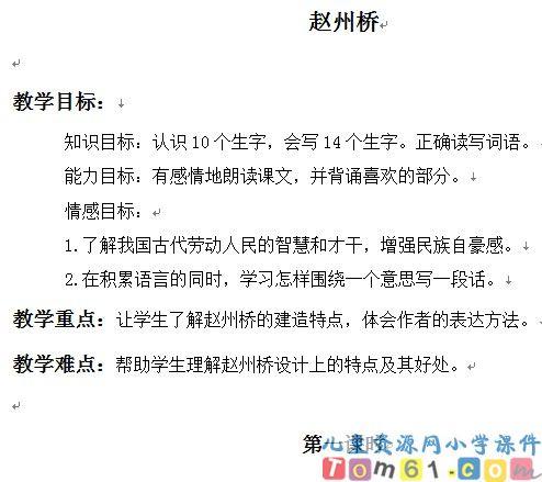 赵州桥教案3_人教版小学语文三年级上册课件_小学课件