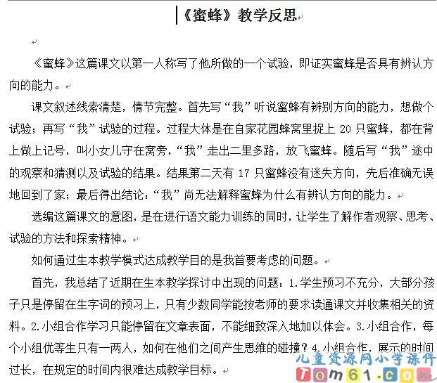 www.fz173.com_人教版三年级语文蜜蜂教案。