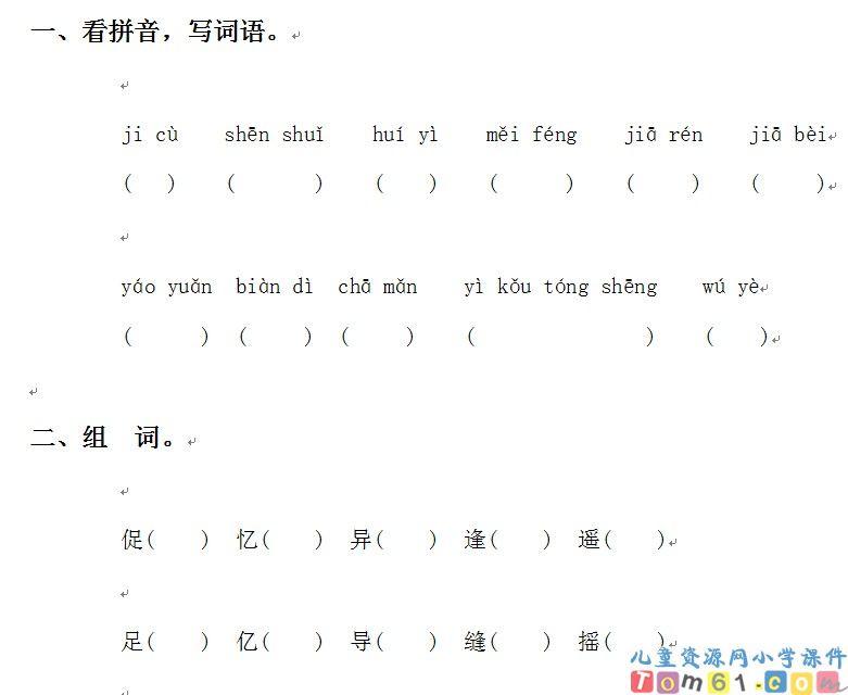 www.fz173.com_三年级上册语文古诗两首教案。