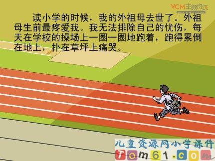 和时间赛跑课件4