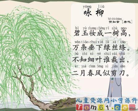 咏柳课件2-人教版小学语文