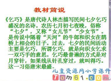 古诗两首-乞巧课件13-人教版小学语文三年级下册课件图片
