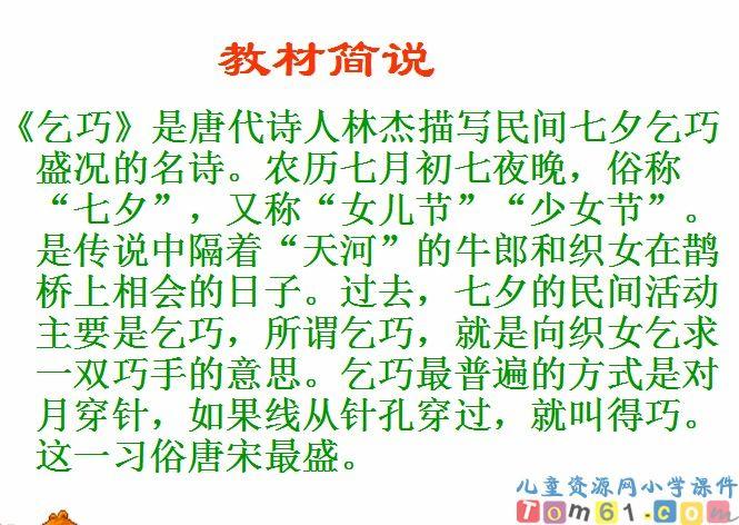 古诗两首-乞巧课件3_人教版小学语文三年级下册课件图片