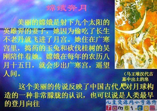 古诗两首-嫦娥课件11_人教版小学语文三年级下册课件图片