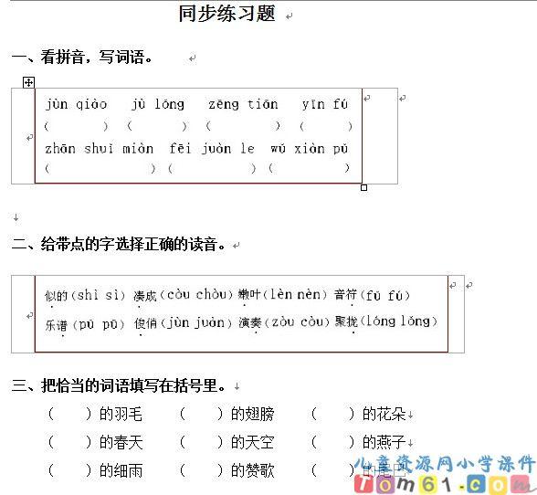 燕子试卷3_人教版小学语文三年级下册课件