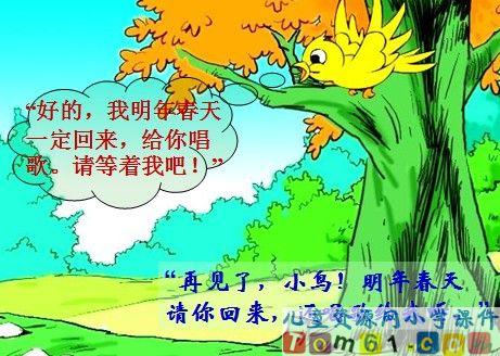 去年的树课件22 人教版小学语文四年级上册课件 中国 高清图片图片