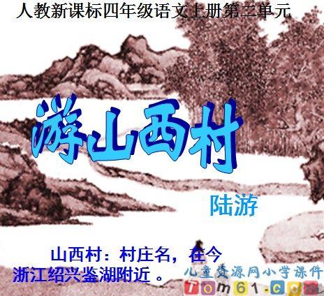 古诗两首_游山西村课件31