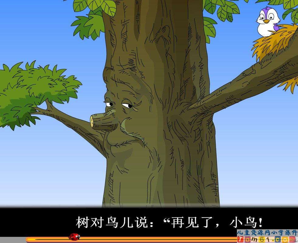 去年的树课件9图片