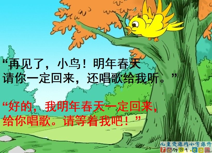 去年的树课件14_人教版小学语文四年级上册课件_小学图片