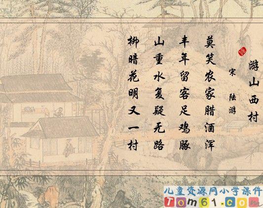 古诗两首-游山西村课件20