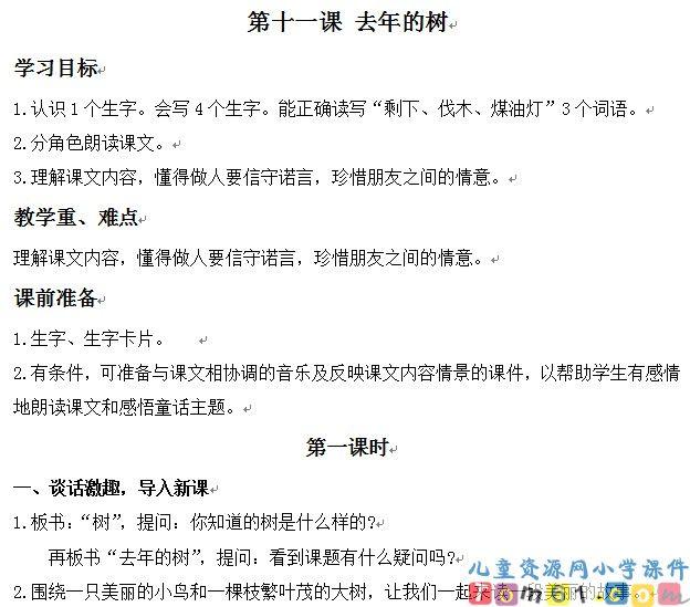 去年的树教案3-人教版小学语文四年级上册课件-中国