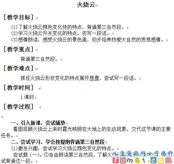 火烧云教案2_人教版小学语文四年级上册课件