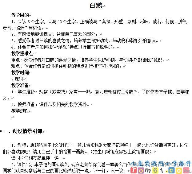 白鹅教案2_人教版小学语文四年级上册课件