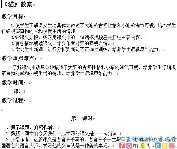猫教案1_人教版小学语文四年级上册课件