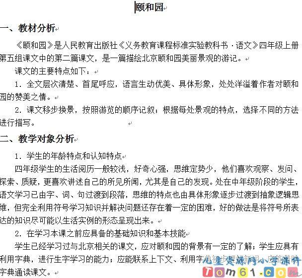颐和园教案4_人教版小学语文四年级上册课件