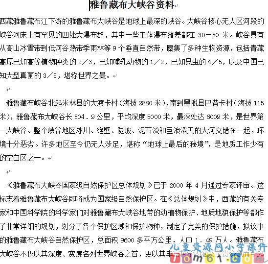藏布大峡谷教案6 人教版小学语文四年级上册课件