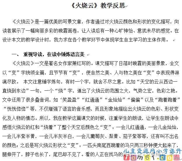 火烧云教案6_人教版小学语文四年级上册课件
