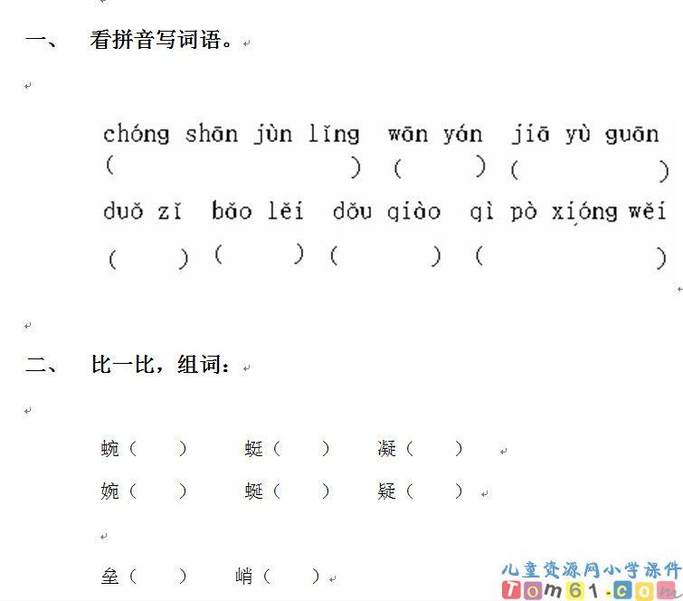 长城试卷1_人教版小学语文四年级上册课件_小学课件