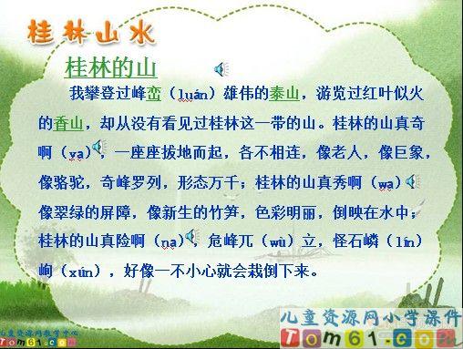 桂林山水课件2_人教版小学语文四年级下册课件_小学