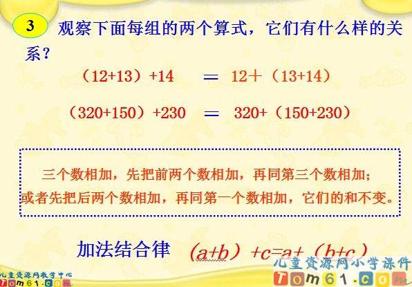 加法运算定律课件4