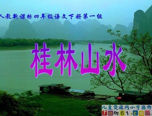 桂林山水课件6_人教版小学语文四年级下册课件_小学