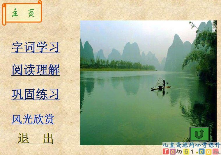 桂林山水课件9_人教版小学语文四年级下册课件_小学