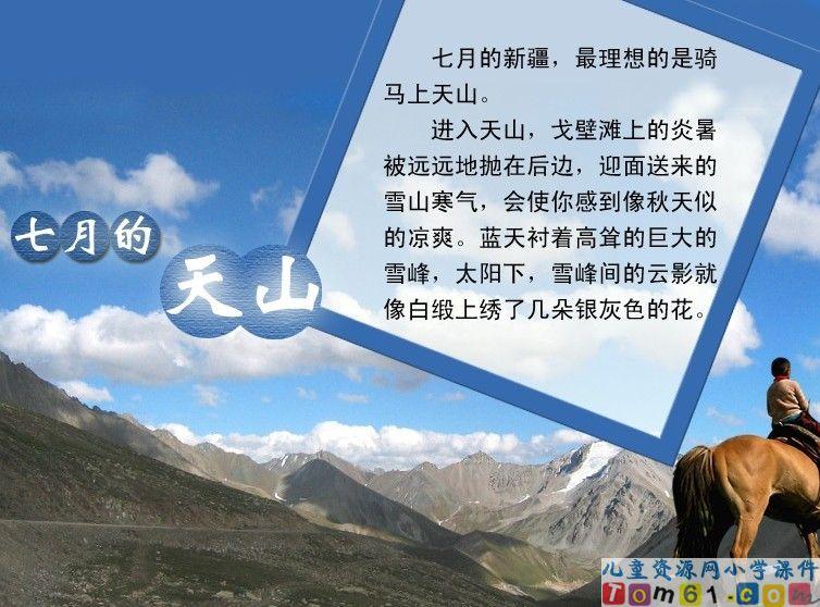 七月的天山课件10