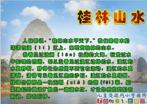 桂林山水课件16_人教版小学语文四年级下册课件_小学