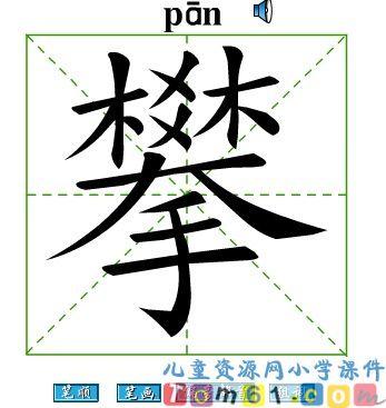 桂林山水课件12_人教版小学语文四年级下册课件_小学