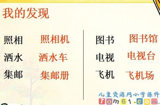 语文园地二课件1_人教版小学语文四年级下册课件_小学