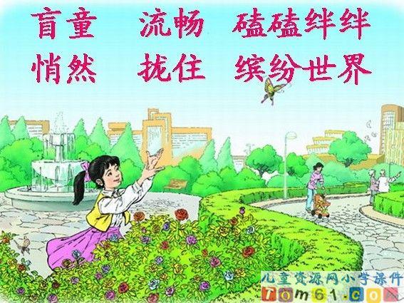触摸春天课件12-人教版小学语文四年级下册课件-中国