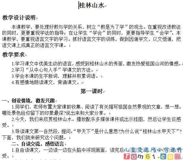 桂林山水教案4-人教版小学语文四年级下册课件-中国
