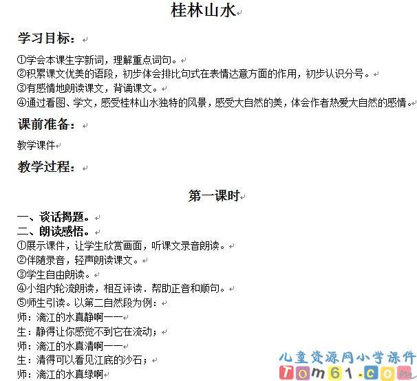 桂林山水教案7_人教版小学语文四年级下册课件_小学