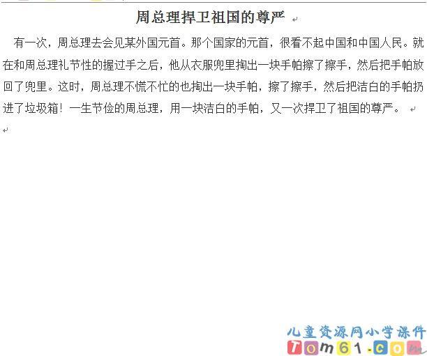 尊严教案7_人教版小学语文四年级下册课件