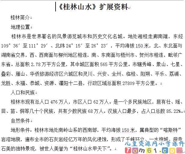 桂林山水教案9_人教版小学语文四年级下册课件_小学