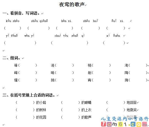 夜莺的歌声试卷2 人教版小学语文四年级下册课