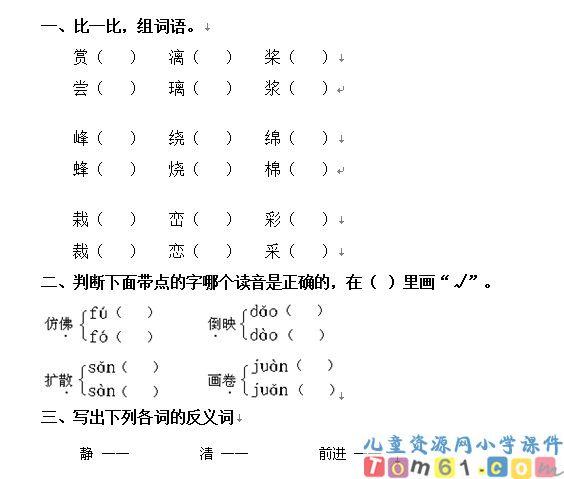 桂林山水试卷2_人教版小学语文四年级下册课件_小学