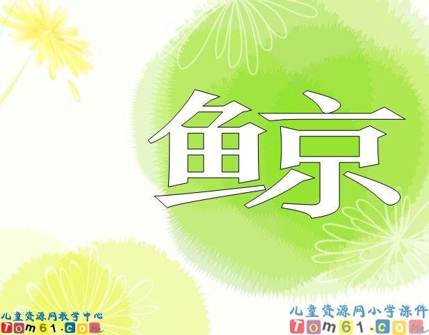 鲸课件1-人教版小学语文五年级上册课件-中国儿童
