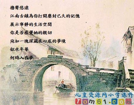 小桥流水人家课件13