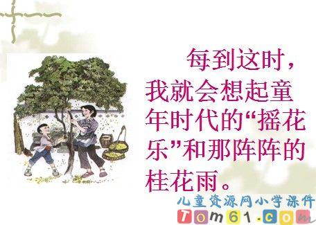 小学语文经典板书设计图片